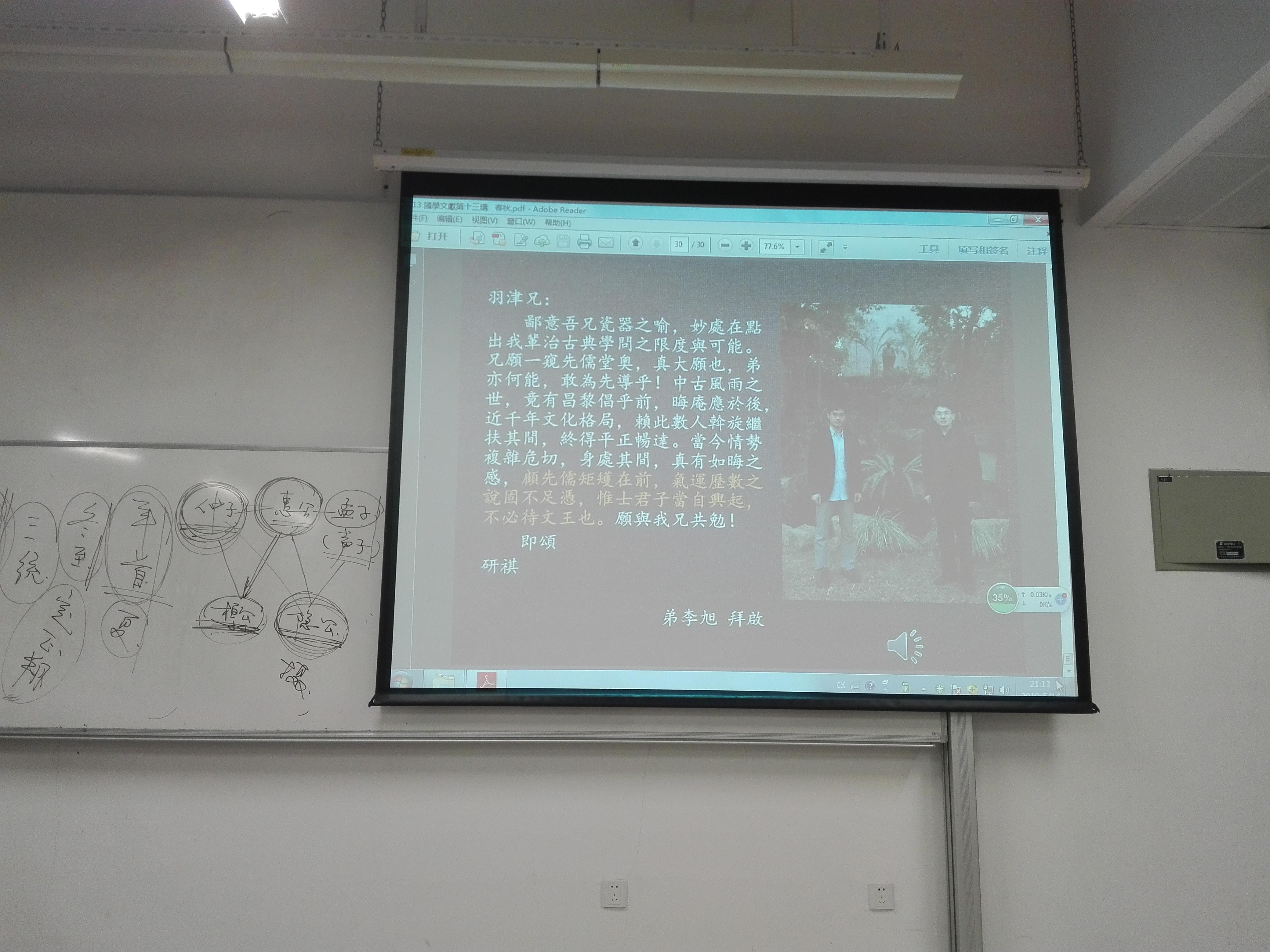 己亥春 南校 国学(文亮 摄)