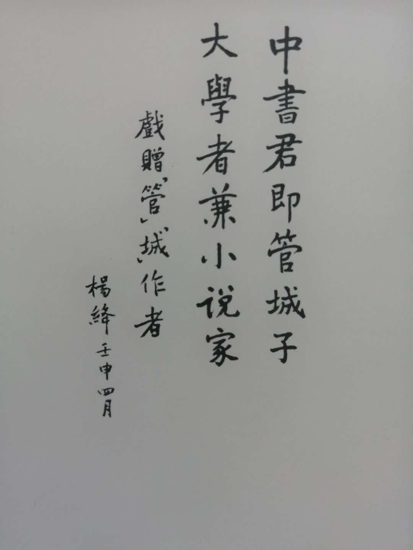 """""""中書君""""""""管城子""""都是""""筆""""的別稱。""""管錐編""""""""圍城""""二書作者的筆名是""""中書君""""——绛注"""